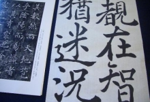 the-washi-or-wagami-japanese-handmade-paper